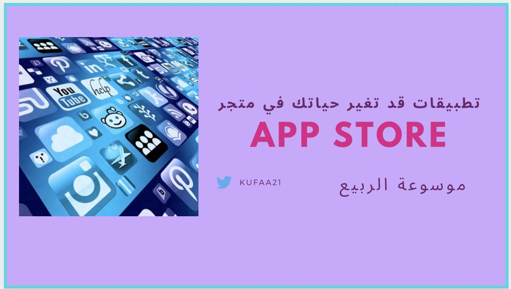 تطبيقات في apps store  قد تغير مجرى حياتك