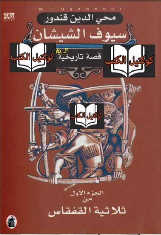 قراءة سلسلة القفقاس جزء اول سيوف الشيشان لـ محي الدين قندور pdf - كوكتيل الكتب