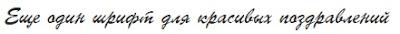 Поздравительный шрифт Parsek