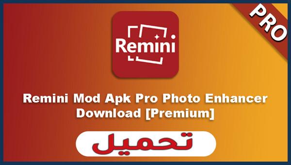 تحميل تطبيق Remini Mod Pro محسن الصور [النسخة المدفوعة] مجانا