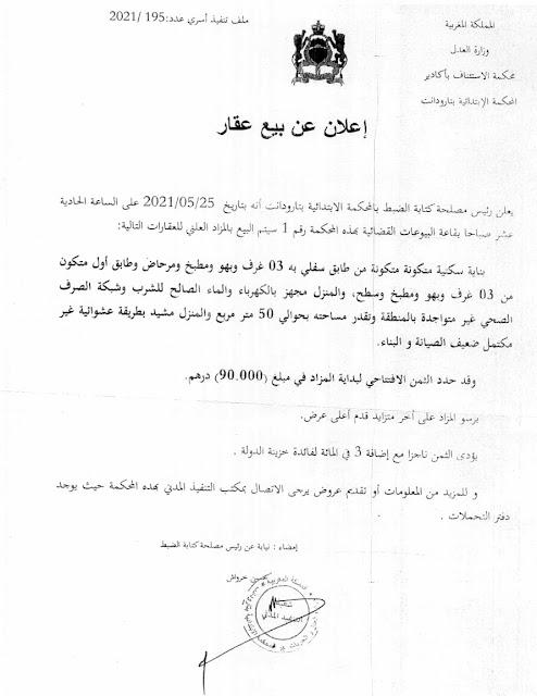 تارودانت.. اعلان عن بيع عقار بمزاد علني