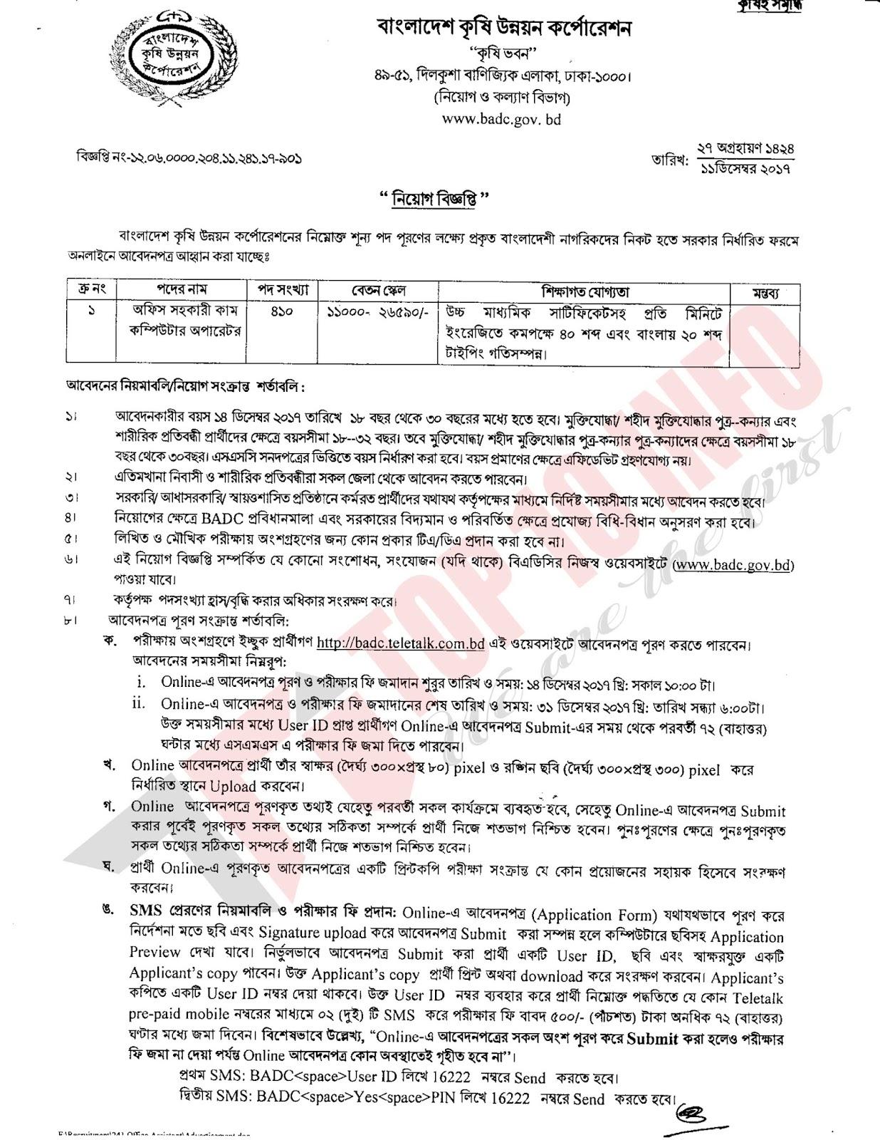 Bangladesh Agricultural Development Corporation Jobs Circular-2017