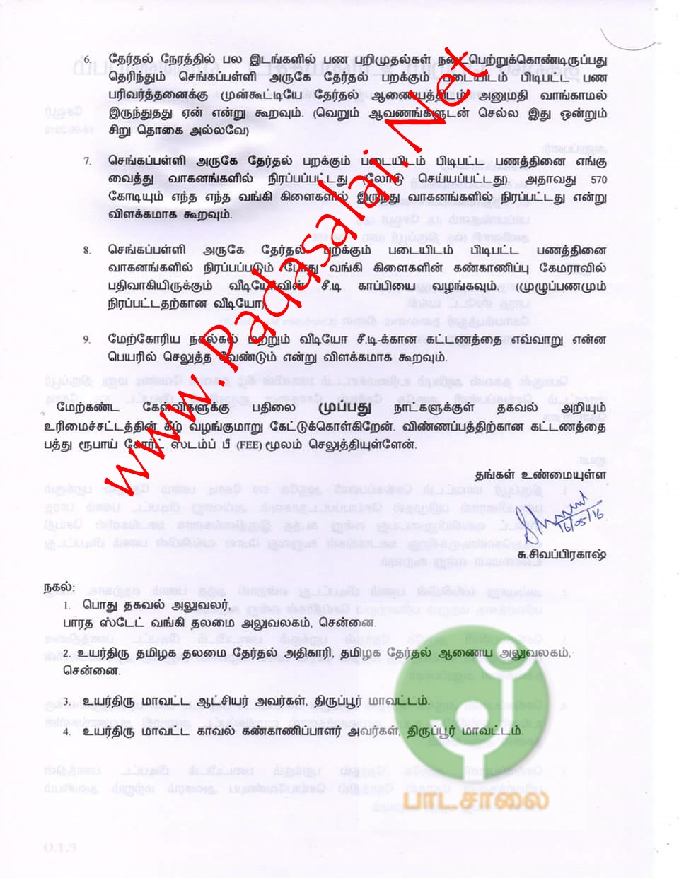 570 crore ceased regarding rti letter click here download rti letter in pdf format spiritdancerdesigns Gallery