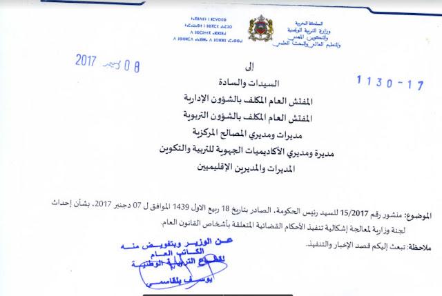 منشور رقم 2017-15 للسيد رئيس الحكومة بشأن إحداث لجنة وزارية لمعالجة إشكالية تنفيذ الحكام المتعلقة بأشخاص القانون العام