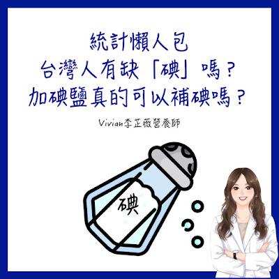 台灣營養師Vivian【統計懶人包】台灣人有缺「碘」嗎? 加碘鹽真的可以補碘嗎?