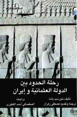تحميل كتاب رحلة الحدود بين الدولة العثمانية وإيران pdf خورشيد باشا