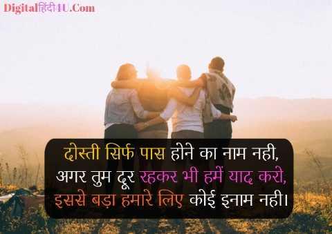 friendship-status-photo-download