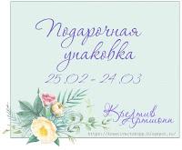 https://kreativartshopp.blogspot.ru/2017/02/blog-post_25.html?showComment=1489971108655#c5010497376644970316