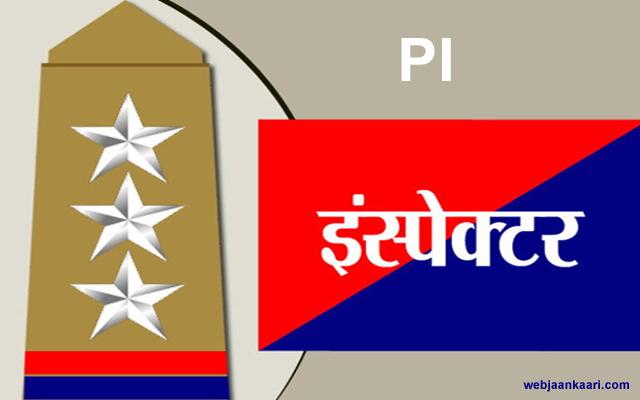 PI- India State Police Baij Dekhkr Rank Ki Pahechan Kaise Kare
