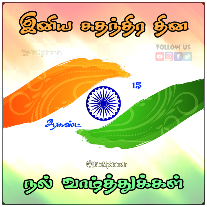 Indian Independence Day Wishes Image And Gif