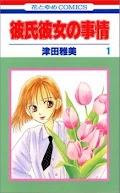 Kareshi Kanojo no Jijou
