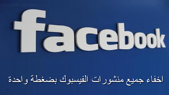 اخفاء جميع المنشورات القديمة على الفيس بوك بضغطة واحدة