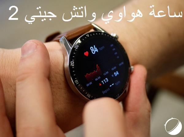 سعر و مميزات ساعة هواوي واتش جيتي الدكية  Huawei Watch GT2