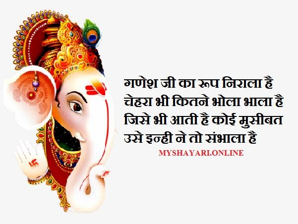 Happy Ganesh Chaturthi Shayari in Hindi