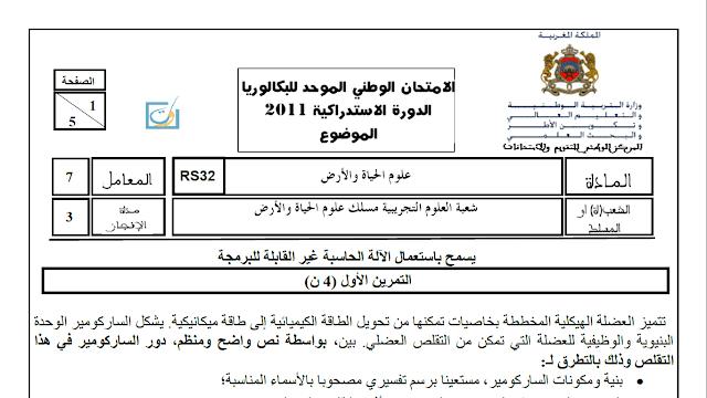 Watani BAC SVT pdf -  امتحانات وطنية للسنة الثانية باكالوريا