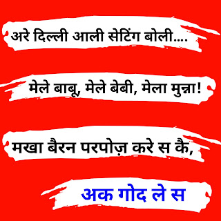 haryanvi status image