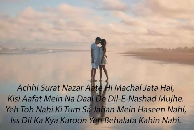 romantic shayari hd image download