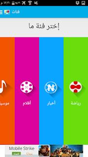 تحميل تطبيق osl tv لمشاهدة جميع قنوات بين سبورت beinsport وقنوات osn او الشوتايم علي الهاتف