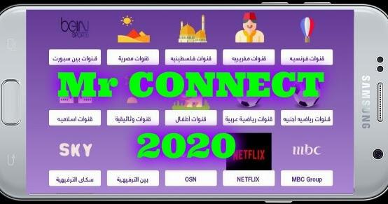 تحميل تطبيق Mr Connect (مستر كونكت) لمشاهدة جميع القنوات الرياضية والترفيهية المشفرة والمفتوحة بالمجان