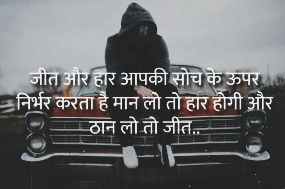 Hindi motivational status quotes