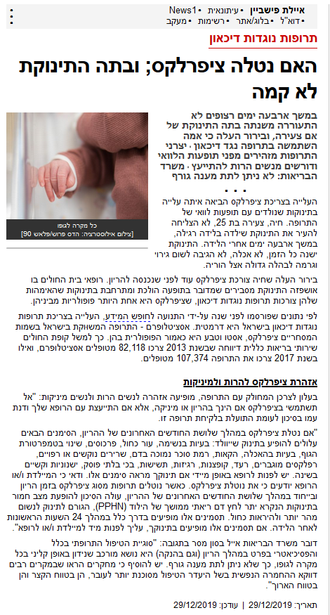 תרופות נוגדות דיכאון - האם נטלה ציפרלקס; ובתה התינוקת לא קמה , אילת פישביין , News1 , 29.12.2019