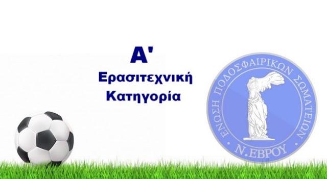 Πρόγραμμα Αγώνων Πρωταθλήματος Α' Κατηγορίας ΕΠΣ Έβρου περιόδου 2019-2020 Α' Γύρος