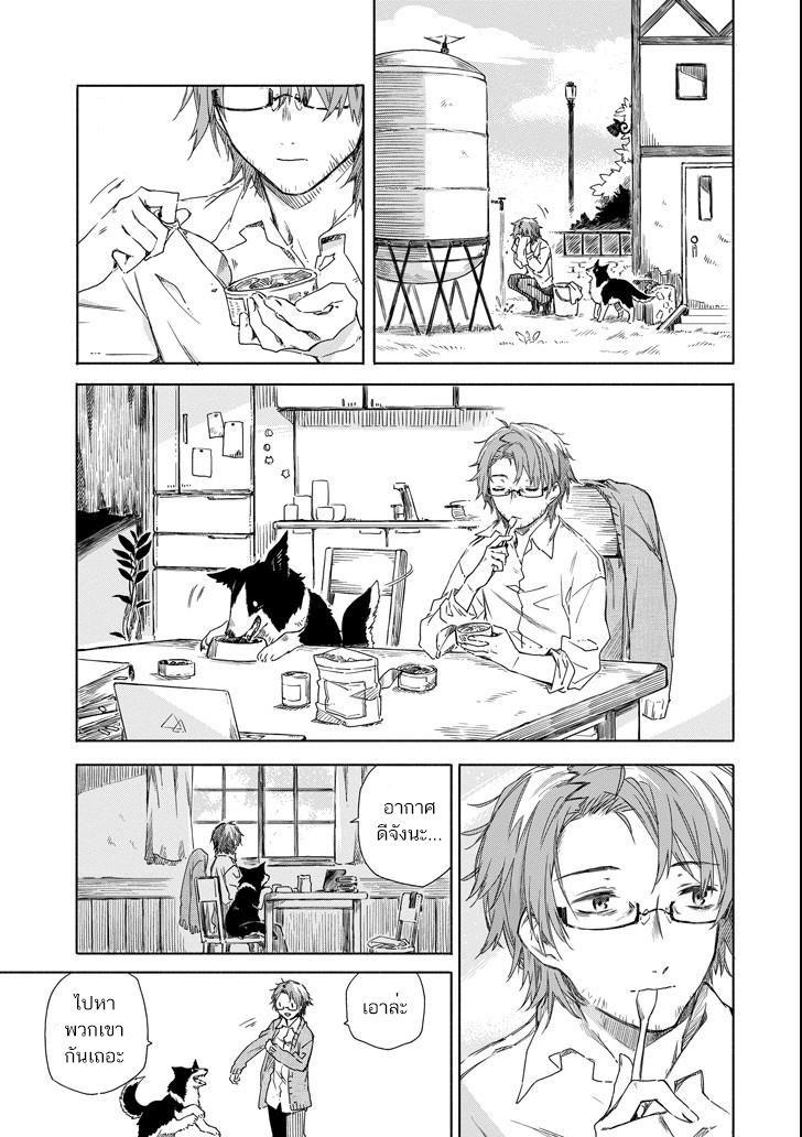อ่านการ์ตูน Tabi to Gohan to Shuumatsu Sekai ตอนที่ 3 หน้าที่ 5