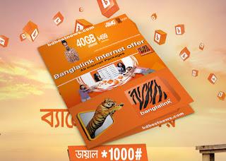 Banglalink | Banglalink internet offer | Banglalik 40GB internet offer Tk.499