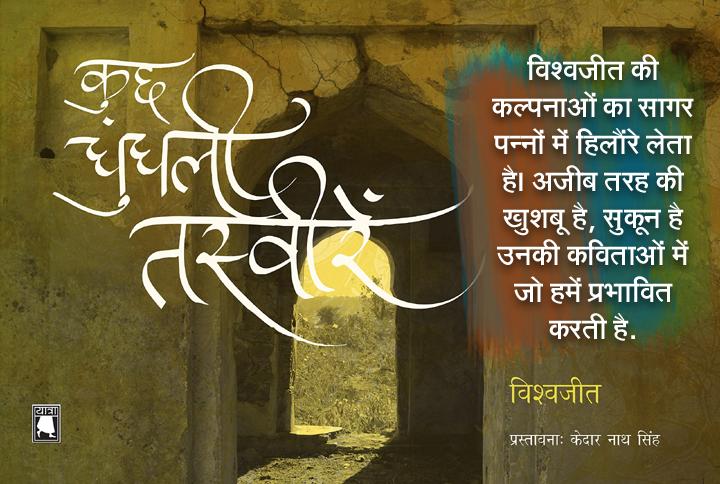 vishwajeet-book-review
