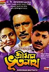 Sriman Bhootnath   শ্রীমান ভূতনাথ   Sriman Bhootnath Full Movie Download   Lokesh Ghosh   Mou Ranjit