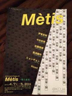 metis-戦う美術-
