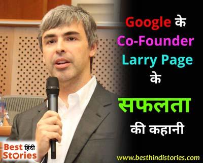 Motivational Biography in Hindi