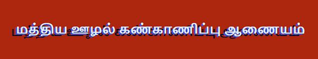 GS-15-மத்திய ஊழல் கண்காணிப்பு ஆணையம்-CVC- CENTRAL VIGILANCE COMMISSION