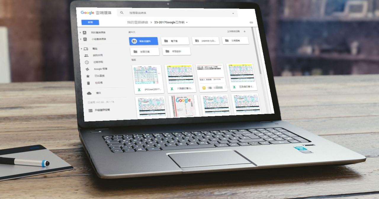 如何檔案同步上傳 Google 雲端硬碟後,安全刪除本機的檔案?