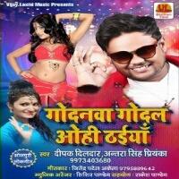 Godanwa Godala Ohi Thaiya (Deepak Dildar) bhojpuri gana mp3