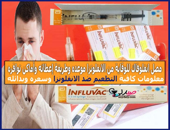 لقاح إنفلوفاك Influvac للوقاية من الانفلونزا و طريقة اعطاء مصل الانفلونزا للتطعيم ضد الانفلونزا وجرعة دواء انفلوفاك للأطفال والكبار والحامل والمرضعة وبدائله وسعره في 2020