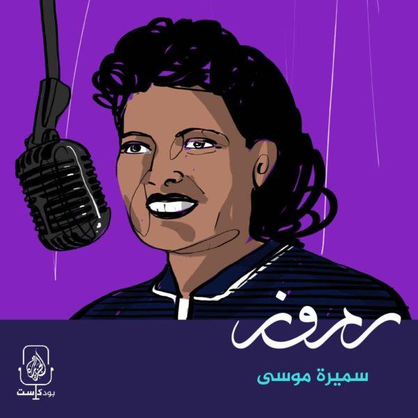 اغتيال العقل العربي سميرة موسى pdf