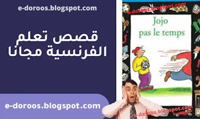 قصص فرنسية قصيرة - jojo pas le temps - edoroos