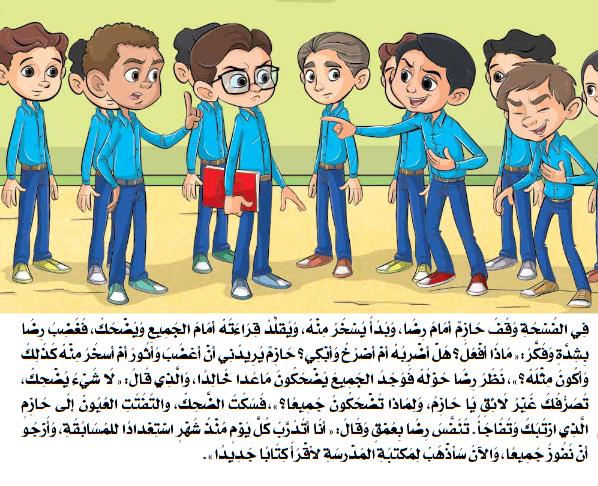 قصص الاستماع للصف الثانى الابتدائى منهج اللغة العربية الجديد ترم أول 2020 2