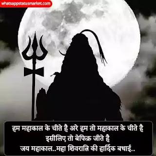 mahashivratri ki shubhkamnaye image