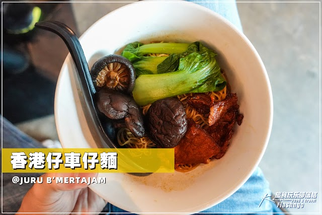 JURU 大山脚 | 港式美食冰镇奶茶 - 香港仔车仔面