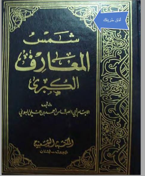 ما حكم قراءة كتاب شمس المعارف