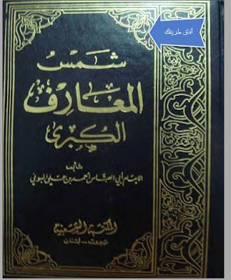 تحميل كتاب شمس المعارف الكبرى كامل pdf برابط مباشر