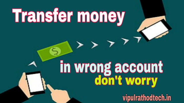 money transferred to wrong account number sbi,transferred money to wrong account india,money transferred to wrong account number,money transferred to wrong account,money transferred to wrong account number hdfc,money transferred to wrong account number icici,transfer money to wrong bank account,money transfer,what to do if you transfer money to wrong account,wrong bank account