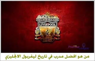 من هو افضل مدرب في تاريخ ليفربول الانجليزي