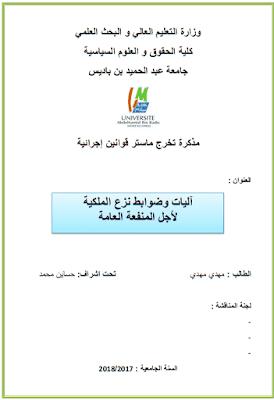 مذكرة ماستر: آليات وضوابط نزع الملكية لأجل المنفعة العامة PDF