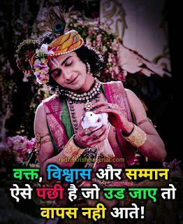 Radha-krishna-serial-motivation-whatsapp-status