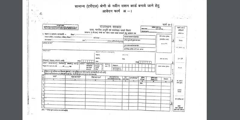 राजस्थान राशन कार्ड सूची 2021: List APL/BPL Ration Card, जिलेवार लिस्ट | सरकारी योजनाएँ