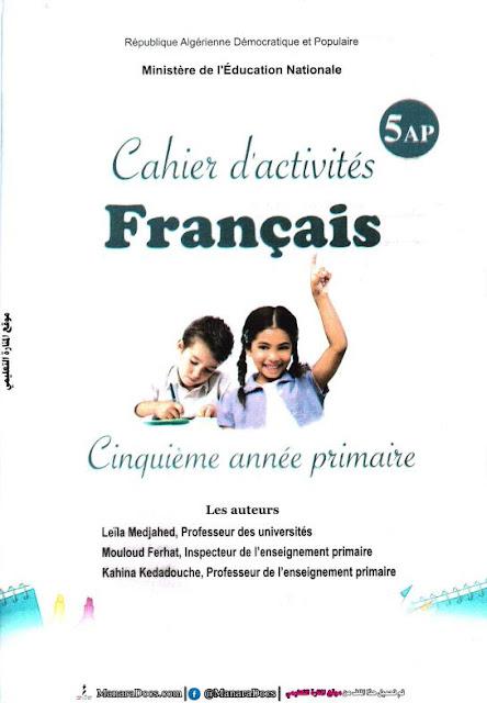 كتاب نشاطات اللغة الفرنسية للسنة الخامسة ابتدائي الجيل الثاني