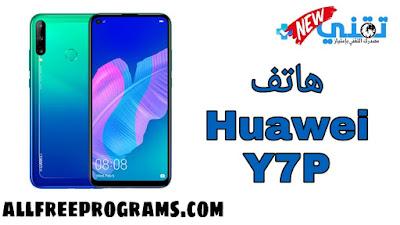 هاتف Huawei Y7P : أسعار و مواصفات و عيوب  هاتف Huawei Y7p